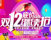 双12继续抢购物海报设计PSD素材