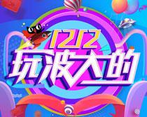1212玩波大的购物海报设计PSD饲草