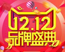 1212品牌盛典购物海报设计PSD素材