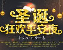 圣誕狂歡平安夜活動海報PSD素材