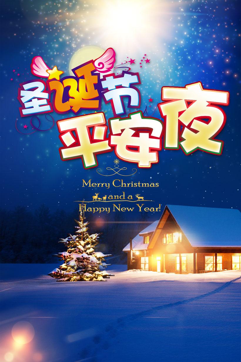 圣诞节平安夜宣传海报设计psd素材