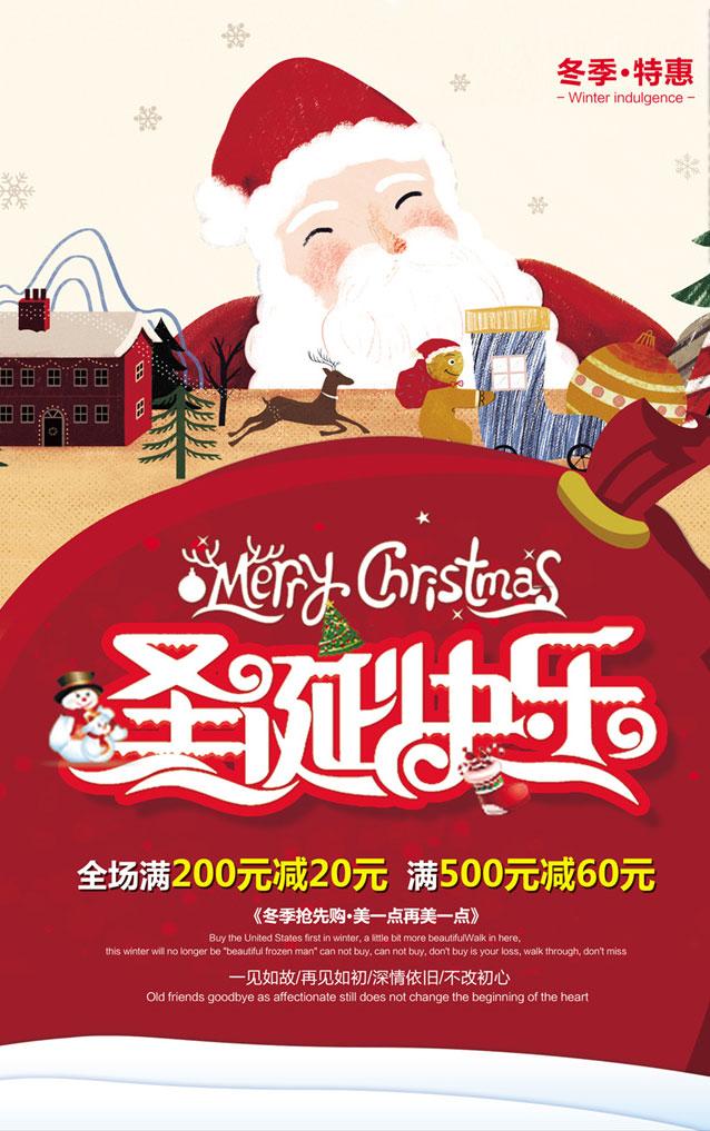 圣诞快乐购物宣传海报设计psd素材