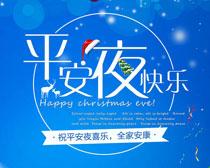 平安夜快樂圣誕節海報PSD素材