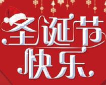 圣诞节快乐展板设计PSD素材