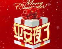 平安夜了圣誕節海報PSD素材