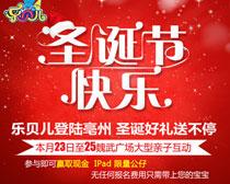 圣诞快乐宣传单海报设计PSD素材