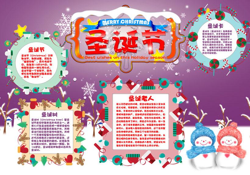 学校圣诞节板报设计psd素材