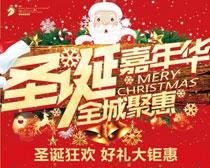 圣诞嘉年华全城聚惠海报设计PSD素材