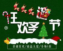 狂欢圣诞节海报PSD素材