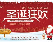 淘宝圣诞狂欢购物海报设计PSD素材