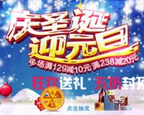 庆圣诞迎元旦淘宝促销海报设计PSD素材