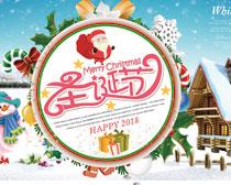淘宝2018圣诞节海报PSD素材