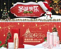 淘宝护肤品圣诞节促销PSD素材