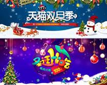 淘宝圣诞小吃促销海报PSD素材