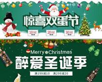 醉爱圣诞季淘宝海报设计PSD素材