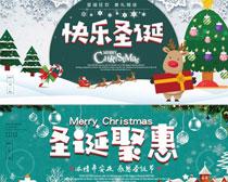淘宝圣诞聚惠促销海报PSD素材