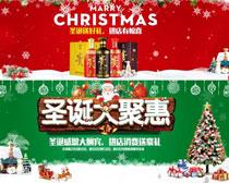 淘宝圣诞大聚惠海报设计PSD素材