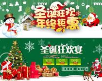 淘宝圣诞狂欢宴海报设计PSD素材