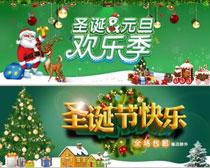 淘宝圣诞元旦欢乐季海报设计PSD摔