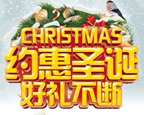 约惠圣诞好礼不断海报设计PSD素材