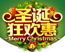 圣诞狂欢惠购物海报设计PSD素材