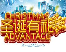 圣诞有礼购物海报设计PSD素材