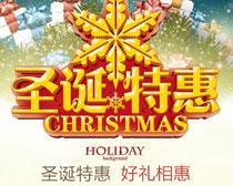 圣诞特惠购物宣传海报PSD素材