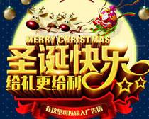 圣诞给礼更给利购物海报设计PSD素材