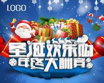 圣诞欢乐购年终大酬宾海报设计PSD素材