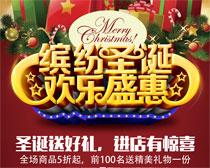 缤纷圣诞欢乐盛惠海报设计PSD素材