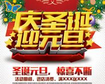 庆圣诞迎元旦惊喜不断海报设计PSD素材