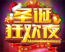 圣诞狂欢夜海报PSD素材