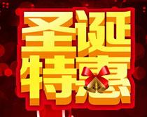 圣诞特惠宣传海报PSD素材