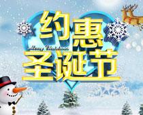 约惠圣诞节海报PSD素材