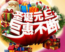 圣诞元旦巨惠不断海报设计PSD素材