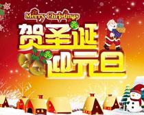 贺圣诞迎元旦海报设计PSD素材