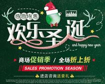 快乐圣诞海报PSD素材