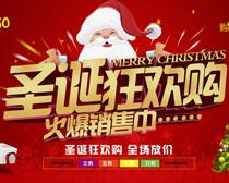 圣诞狂欢购火爆销售海报设计PSD素材