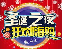 圣诞之夜狂欢嗨购海报设计PSD素材