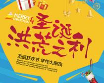 圣诞洪荒之利海报设计PSD素材