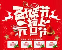 圣诞节撞上元旦节海报设计PSD素材