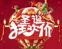 圣诞狂欢价海报设计PSD素材