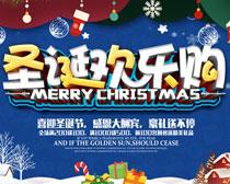 圣诞欢乐购促销海报设计PSD素材