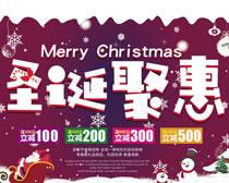 圣诞聚惠海报设计PSD素材