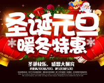 圣诞暖冬特惠海报设计PSD素材