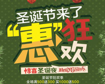 圣诞节惠狂欢购物海报设计矢量素材