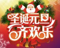 圣诞元旦齐欢乐海报矢量素材