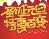 圣诞元旦特惠百变海报设计矢量素材