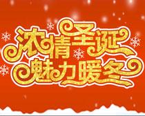 浓情圣诞魅力暖冬海报设计矢量素材