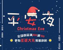 平安夜圣诞节海报矢量素材